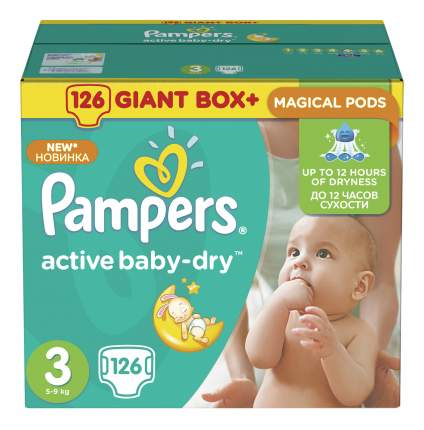 Подгузники Pampers Active Baby-Dry 3 (5-9 кг), 126 шт.