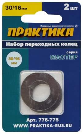 Переходное кольцо для пильных дисков Практика 776-775