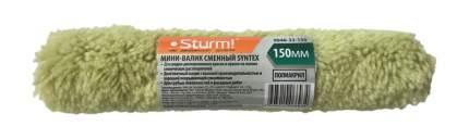 Валик малярный Sturm! 9040-33-150