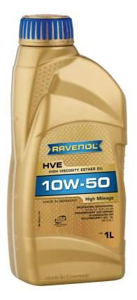 Моторное масло Ravenol HVE High Viscosity Ester Oil SAE 10W-50 1л