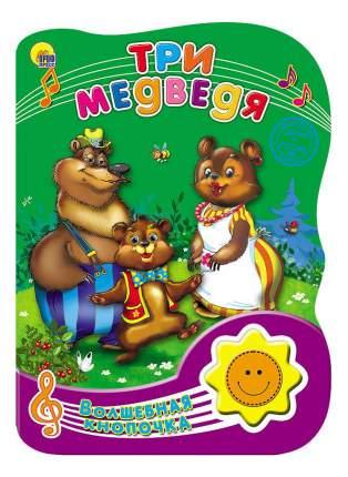 Книжка Музыкальная проф-Пресс три Медведя