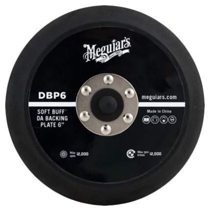 Оправка для полировальной машинки Meguiar's 150мм 1шт, черный DBP6