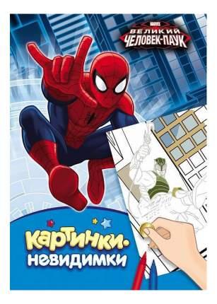 Раскраска Росмэн Marvel Человек-паук