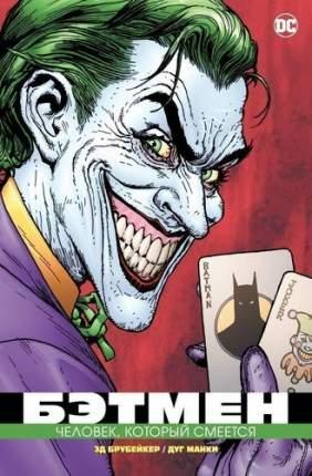 Графический роман Бэтмен, Человек, который смеется