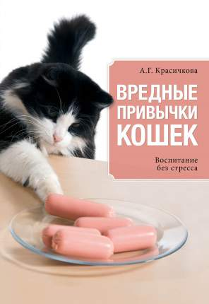Вредные привычки кошек, Воспитание Без Стресса