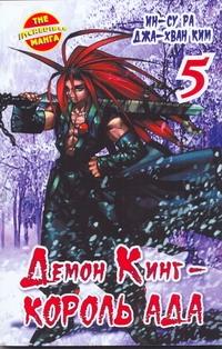 Манга Демон Кинг - Король Ада. Книга 5