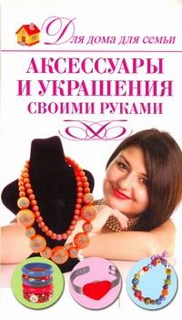 Книга Аксессуары и украшения своими руками