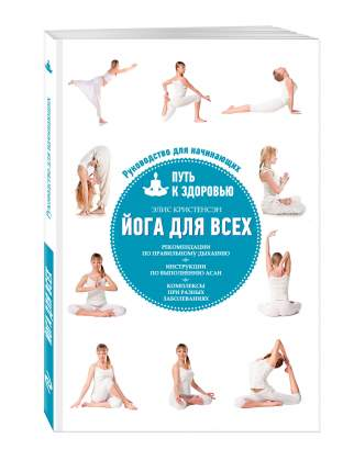 Книга Йога для всех: путь к здоровью