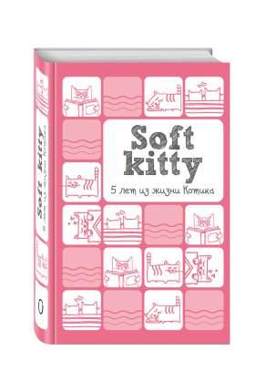 Soft Kitty, 5 лет из жизни котика