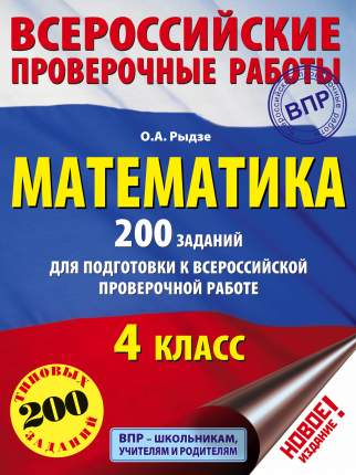 Математика, 200 Заданий для подготовки к Всероссийским проверочным Работам