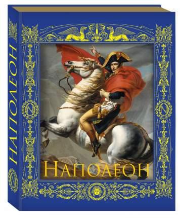 Книга Наполеон Бонапарт, Император революции, Подарочные издания в коробке