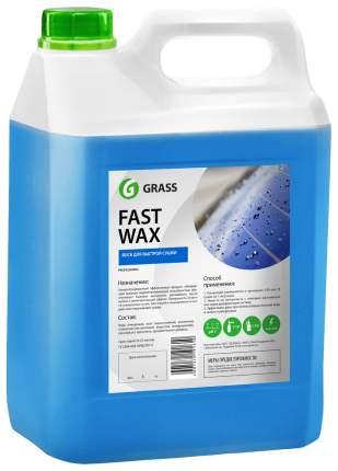 Воск GRASS 5л 110101