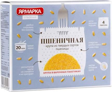 Крупа пшеничная Ярмарка в пакетиках 250 г