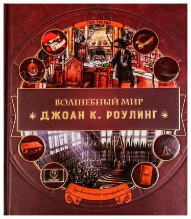 Волшебный мир Джоан К Роулинг Том третий Удивительные артефакты