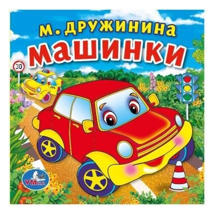 Книга-пищалка для ванны Машинки Дружинина М. Умка