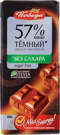 Шоколад темный 57% Победа вкуса без сахара 100 г