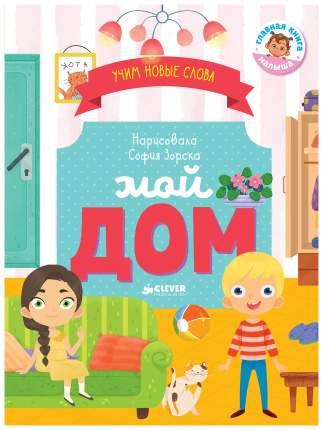 Первые книжки Малыша. Мой Дом. Визуальный Словарь