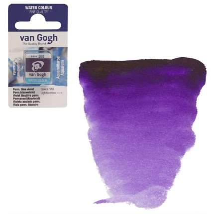 Акварельная краска Royal Talens Van Gogh №568 сине-фиолетовый устойчивый 10 мл