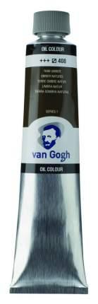 Масляная краска Royal Talens Van Gogh №408 умбра натуральная 200 мл