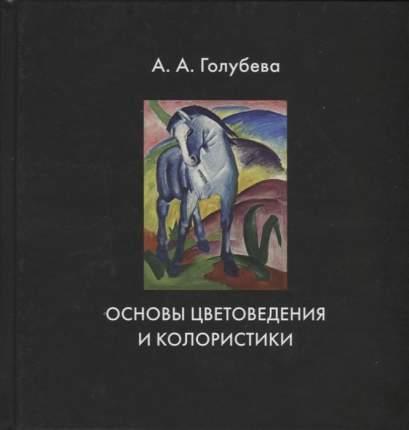 Книга Основы цветоведения и колористики