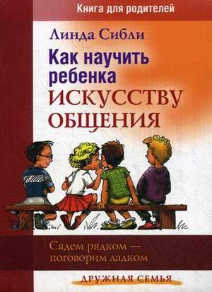 Как научить ребенка искусству общения. Сядем рядком - поговорим ладком. Книга для родит…