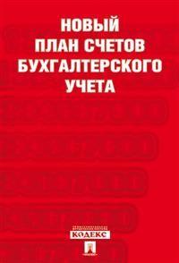 Новый план Счетов Бухгалтерского Учета. С Учетом приказа Минфина России От 31 Октября 2000