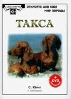 Книга такса