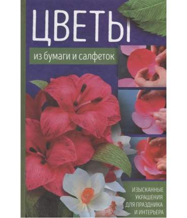 Цветы из Бумаги и Салфеток