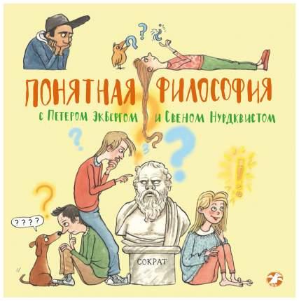 """Книга """"Понятная философия с Петером Экбергом и Свеном Нурдквистом"""""""
