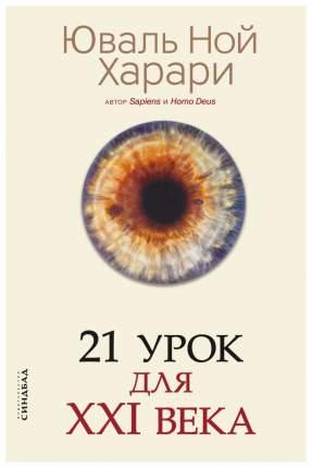 Книга 21 урок для XXI  века