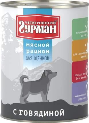 Консервы для щенков Четвероногий Гурман Мясной рацион, говядина, 850г