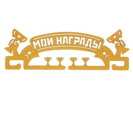 "Медальница ""Мои награды"" Sima-Land"