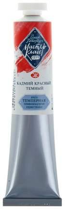 Темпера Невская Палитра Мастер-класс кадмий красный темный 46 мл