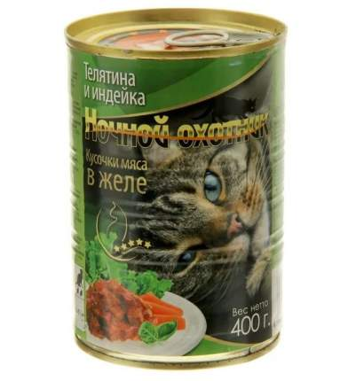 Консервы Ночной Охотник кусочки мяса в желе для кошек (415 г, Телятина и индейка)