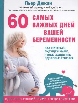 60 самых важных дней вашей беременности, Как питаться будущей маме, чтобы защитить здоровь