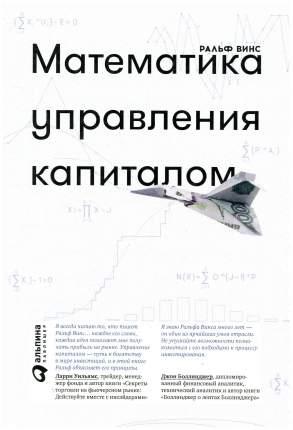 Книга Математика управления капиталом