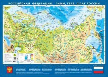 Российская Федерация. Гимн, герб, флаг России. Настольная карта.