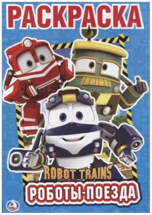 Первая раскраска Умка «Роботы Поезда. Робот Трейнс»
