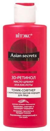 Тоник-софтнер для лица Витэкс Секреты Азии С комплексом против морщин 150 мл