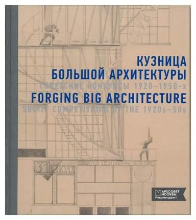Книга Кузница большой архитектуры, Советские конкурсы 1920-1950-х, Ирина Чепкунова