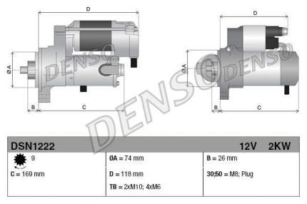 Стартер DENSO DSN1222