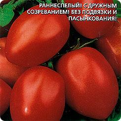 Семена Томат Засолочное Чудо, 0,1 г, Уральский дачник