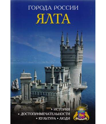 Атласы и путеводители Ялта