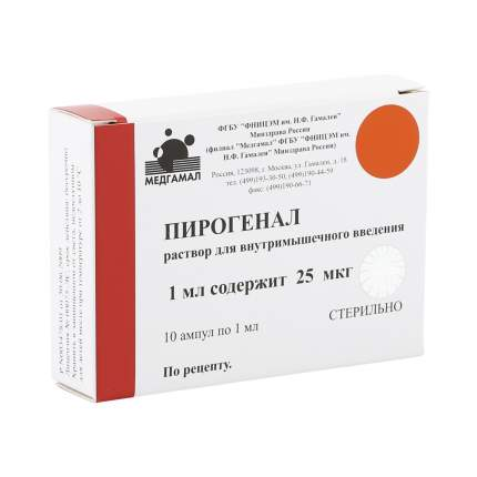 Пирогенал раствор 25 мкг/мл 1 мл 10 шт.