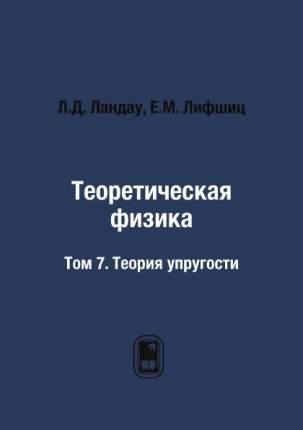 Теоретическая Физика, том 7, теория Упругости