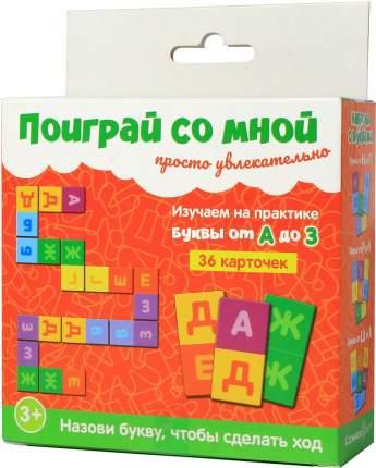 Развивающая игра Солнышко Арт Изучаем на практике буквы от А до З