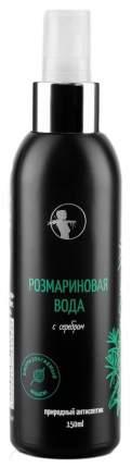 Тоник для лица Мастерская Олеси Мустаевой Розмариновая вода с серебром 150 мл