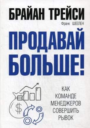 Книга Продавай Больше