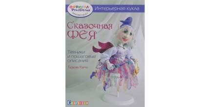 Сказочная Фея: Интерьерная кукла