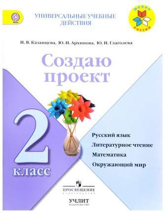 Создаю проект: Русский Язык, литературное Чтение, Математика, Окружающий Мир. 2 класс